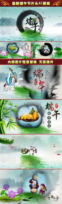最新中国风端午节片头视频AE模版