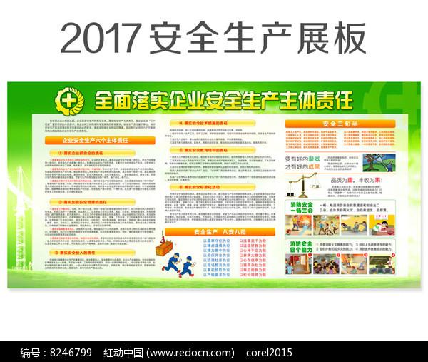 2017安全生产知识活动展板图片