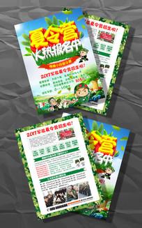 2017军旅夏令营DM宣传单模板设计