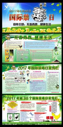 2017年国际禁毒日展板宣传栏