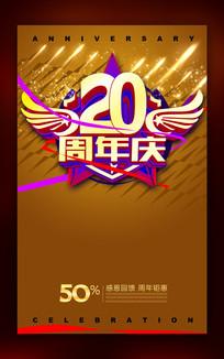 20周年庆五角星海报