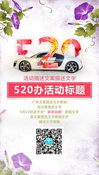 520红色浪漫情人节汽车活动海报