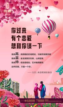 520恋爱海报设计