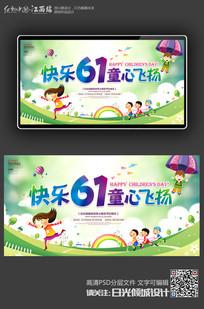 61六一儿童节海报六一儿童节文艺汇演晚会背景