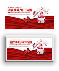 爱心礼盒红绸带展板