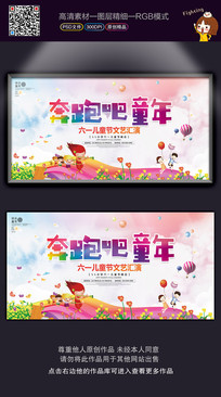 奔跑吧童年六一儿童节海报六一儿童节文艺汇演晚会背景