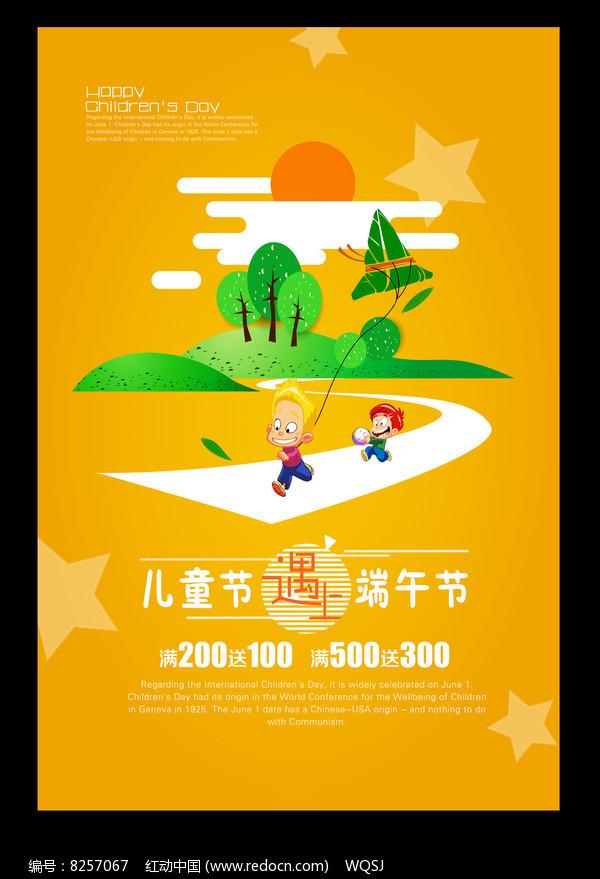 扁平风格儿童节遇上端午节海报设计图片