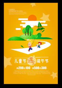 扁平风格儿童节遇上端午节海报设计