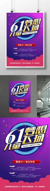 扁平化61梦想飞扬海报设计