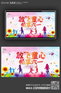 炫彩61六一儿童节海报六一儿童节文艺汇演晚会背景