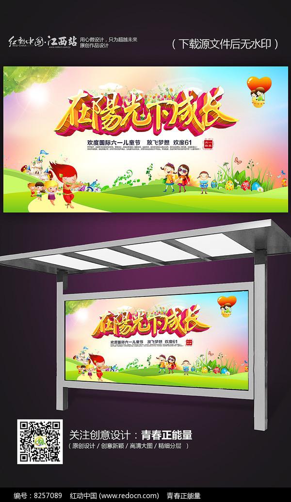 炫彩可爱在阳光下成长61儿童节创意海报背景设计图片