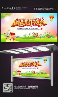 炫彩可愛在陽光下成長61兒童節創意海報背景設計