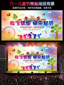 炫彩六一儿童节展板舞台背景图