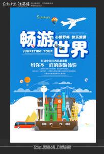 畅游世界旅游促销海报设计