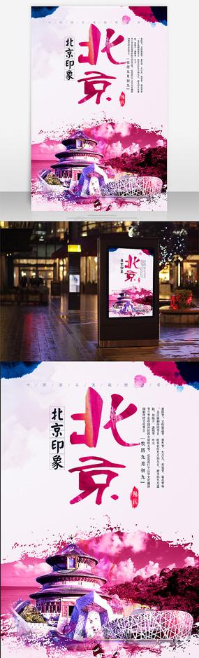创意北京旅游海报设计