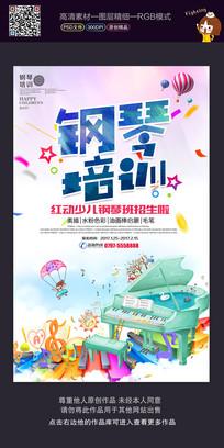 创意钢琴培训班招生宣传海报设计