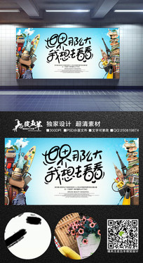 创意环游世界旅游海报