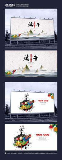 创意简洁中国风端午节海报
