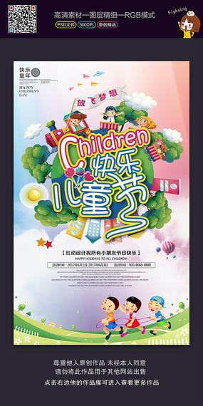 创意六一儿童节宣传海报设计 PSD
