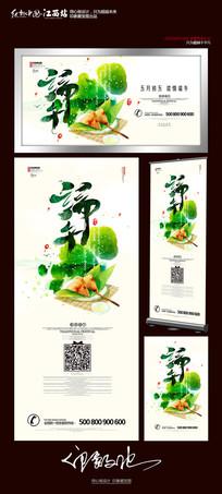 創意水墨中國風端午節海報設計