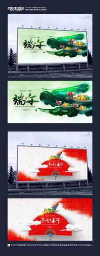 创意唯美中国风端午节海报