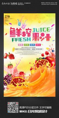 创意鲜榨果汁奶茶店果汁海报