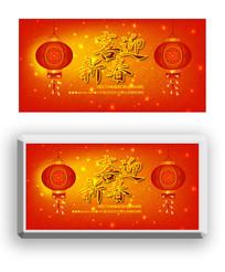 春节新年中国风展板