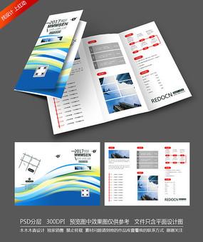 大气蓝色三折页设计模板
