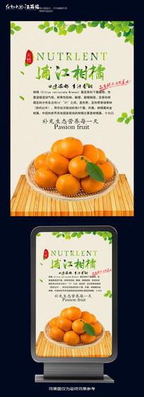 大气浦江柑橘海报 PSD