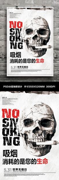大气世界无烟日公益宣传海报