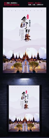 大气泰国印象旅游宣传海报