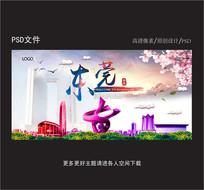 东莞旅游海报设计