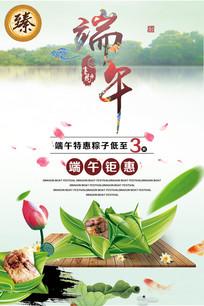端午节促销活动海报设计