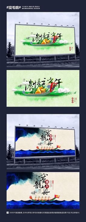 端午手绘中国风海报设计