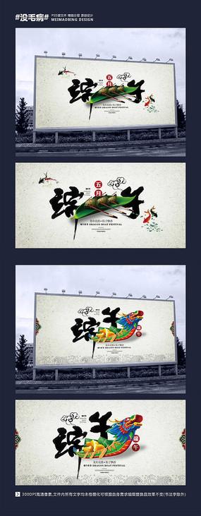 端午中国风书法字宣传海报
