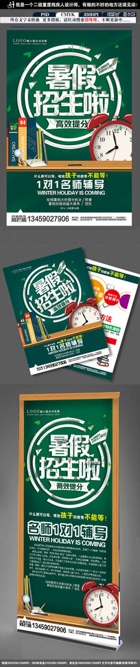 多彩创意暑假培训班海报设计