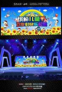 儿童节文艺汇演舞台背景