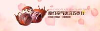 粉色大气巧克力商品主图 PSD