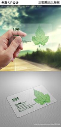 高档绿色植物环保透明名片 PSD