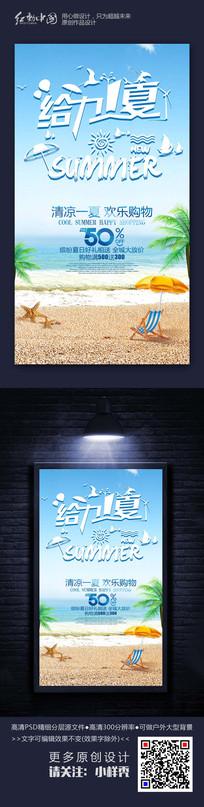 给力1夏夏天创意活动海报设计
