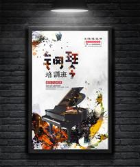 个性水彩创意钢琴培训海报 PSD