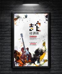个性水彩创意吉他培训海报