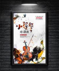 个性水彩创意小提琴培训海报