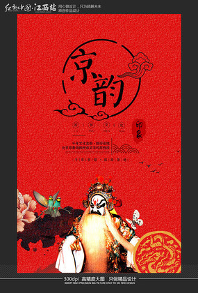 古典红京韵北京旅游宣传海报设计