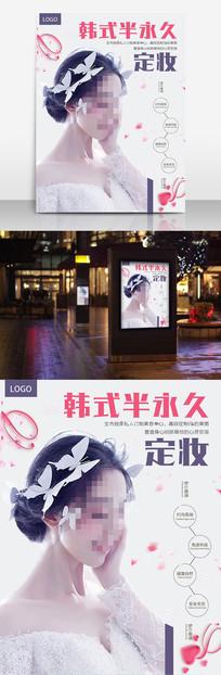 韩式半永久美容整形海报 PSD