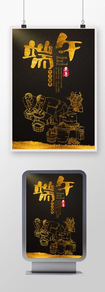 黑金五月初五端午节传统节日海报