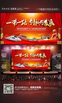 红色大气一带一路创新与发展宣传展板设计