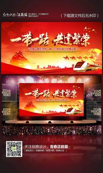 红色大气一带一路共建繁荣会议背景设计