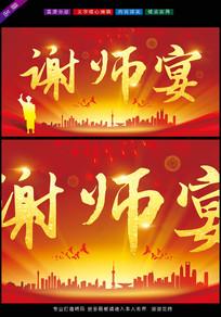 红色喜庆谢师宴背景画
