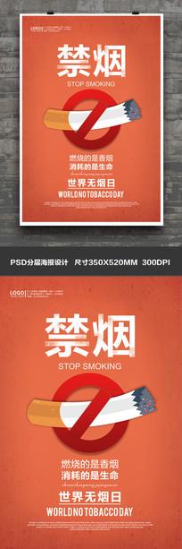 简约红色禁烟世界无烟日宣传公益海报
